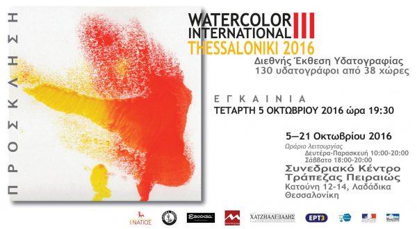 Watercolor International III. Thesaloniki 2016 október 5 – 21