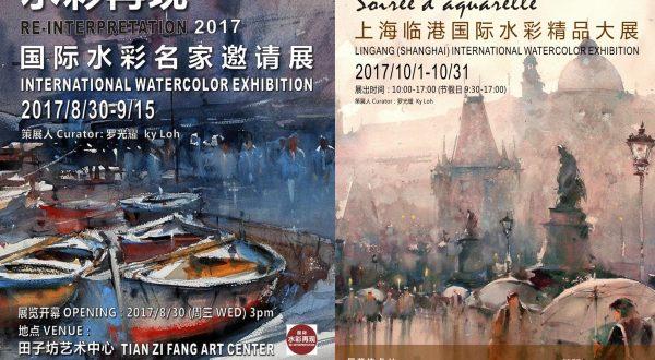 Reinterpretation Shanghai China