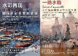 REINTERPRETATION Utazó kiállítások 2017-18 – Kína