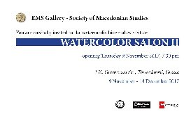 Watercolor Salon – 2017 Thessaloniki